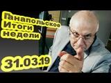Матвей Ганапольский. Итоги без Евгения Киселева. 31.03.19