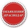 Объявления Краснодар