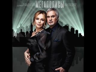 Новое на Русском Валерии Меладзе Альбина Джанабаева Мегаполисы