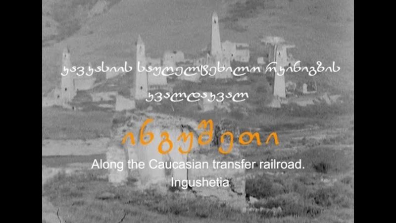 Ингушетия Следуя по Кавказской перевальной железной дороге 1988 год