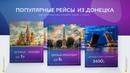 Популярные рейсы из ДНР и ЛНР в Россию