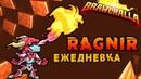 Brawlhalla Ragnir Ящерица VS Темная Материя Ежедневка