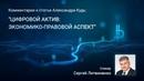 Комментарии к статье Александра Кудь Цифровой актив Экономико правовой аспект