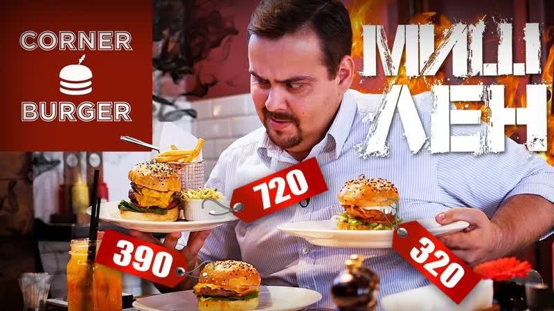 Бургеры от Корнер Бургер Corner Burger Звезды Мишлен летят с погон