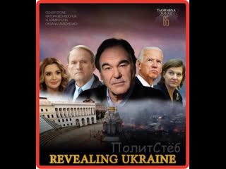 Revealing ukraine. фильм оливера стоуна