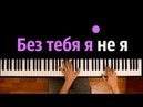 JONY, HammAli Navai - Без тебя я не я ● караоке | PIANO_KARAOKE ● ᴴᴰ НОТЫ MIDI