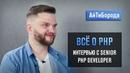Всё о PHP Viber и как не говнокодить на пыхе Интервью с Senior PHP Developer