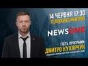 ⚡️Дмитро Кухарчук в ефірі телеканалу NEWSONE НацКорпус