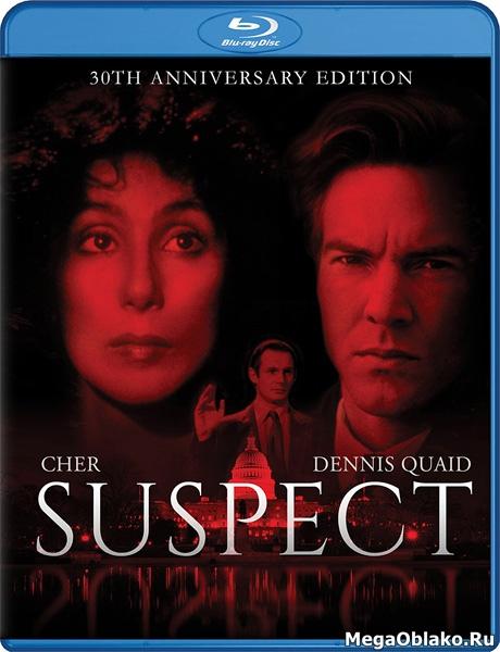 Подозреваемый / Suspect (1987/BDRip/HDRip)