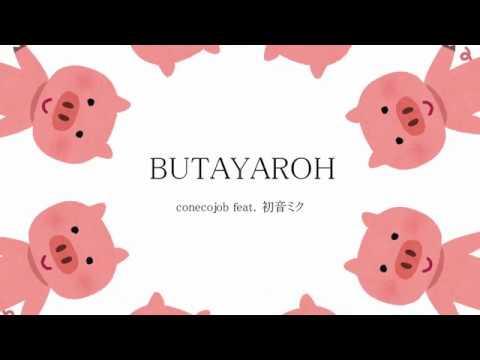 初音ミク BUTAYAROH オリジナル曲