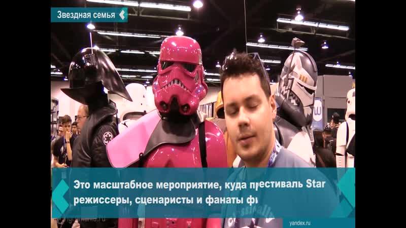 Танцы Чубакки и ужин в компании дроидов: как прошел Star Wars Celebration