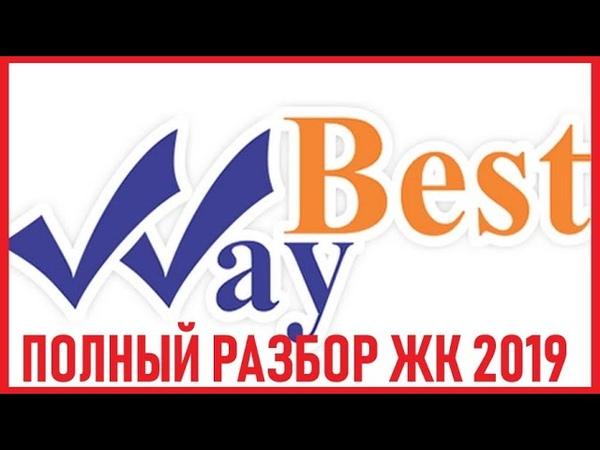 Полный разбор Жилищного Кооператива Бест Вей Best Way 2019