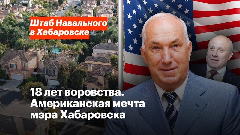 18 лет воровства. Американская мечта мэра Хабаровска