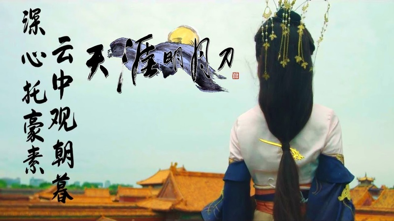 Moonlight Blade X Forbidden City 天涯明月刀.ol X 故宫 - Production Process Showcase
