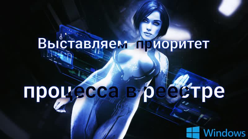 Windows Выставляем приоритет процесса в реестре