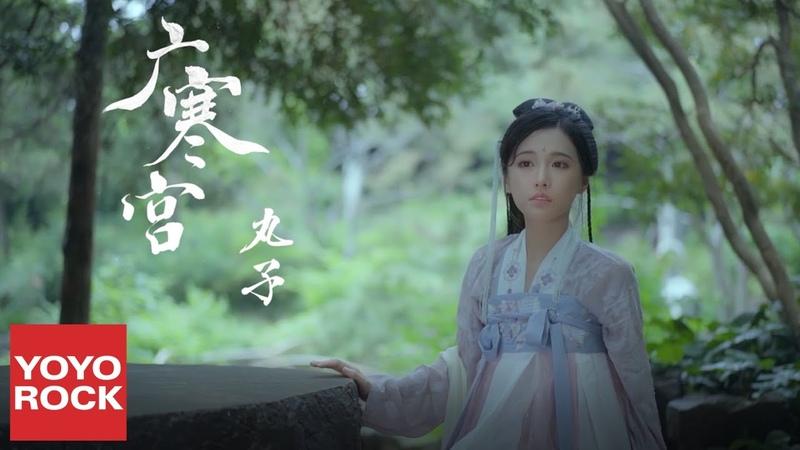 丸子呦《廣寒宮 Large, Cold Palace》官方高畫質 Official HD MV