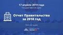 Отчет правительства в Государственной Думе за 2018 год. Полное видео.