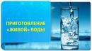 Как приготовить живую воду от Вадима Зеланда в домашних условиях