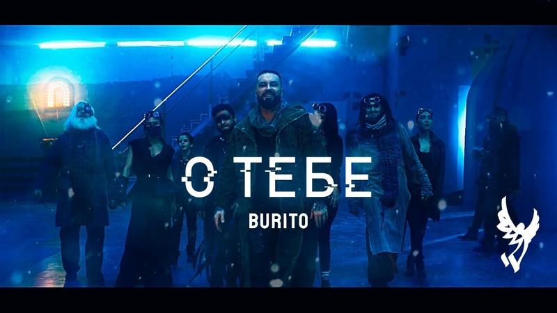 Burito - О тебе