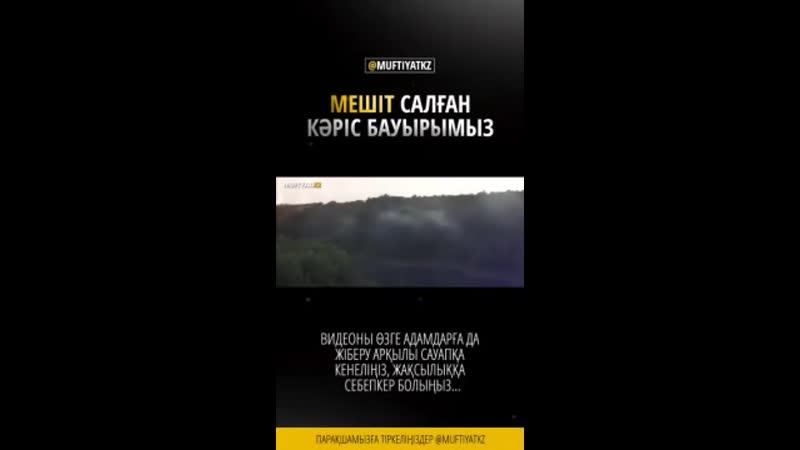 Мешіт салдырған кәріс баурымыз.360.mp4