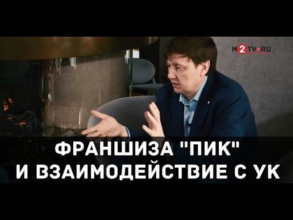 """Бизнес девелоперов: франшиза """"ПИК"""" и взаимодействие застройщиков с управляющими компаниями"""