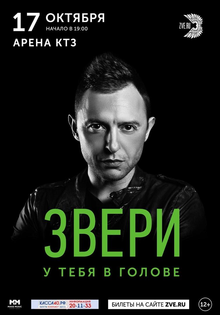 Афиша Калуга ЗВЕРИ Калуга 17 октября