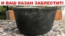 Как очистить казан сковороду кастрюлю и другую посуду из алюминия чтобы посуда БЛЕСТЕЛА и СИЯЛА