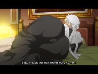 Мария, обслужит в стиле горничных викторианской эпохи victorian maid maria no houshi - 01 1 серия [rus sub] (hentai, хентай 18+)