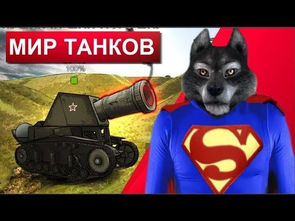 World of Tanks (WoT) - мир танков c Волчарой 15