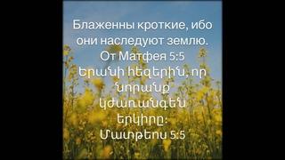 Arsen Sargsyan. Արթնացա մի օր... (Charencavan)