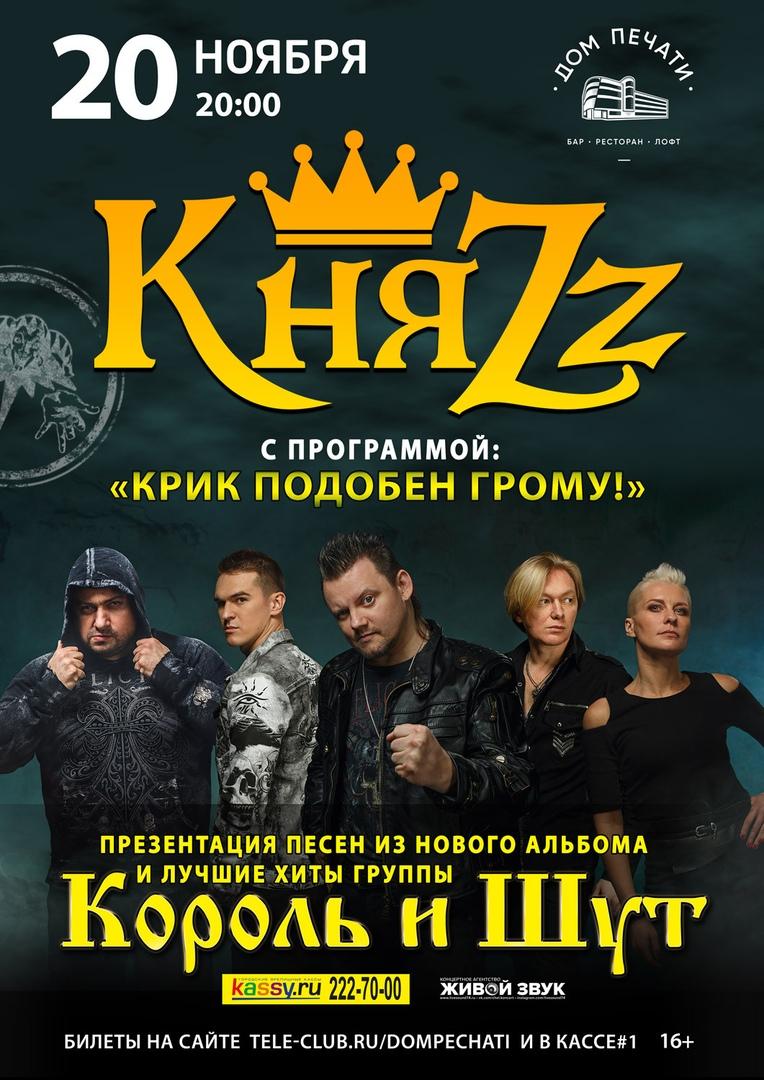 Афиша Екатеринбург 20/11 / Княzz / Екатеринбург / Дом печати