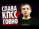 СЛАВА КПСС - ГОВНО (feat. глинтвейн)