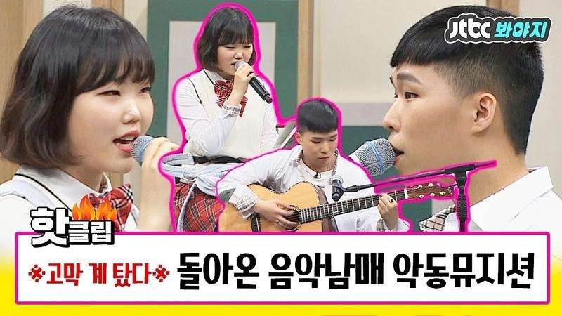 ♨핫클립♨ [HD] ☆고막 계 탔다☆ 백 투 더 음악 남매 악동뮤지션(AKMU)의 노래 맛집98