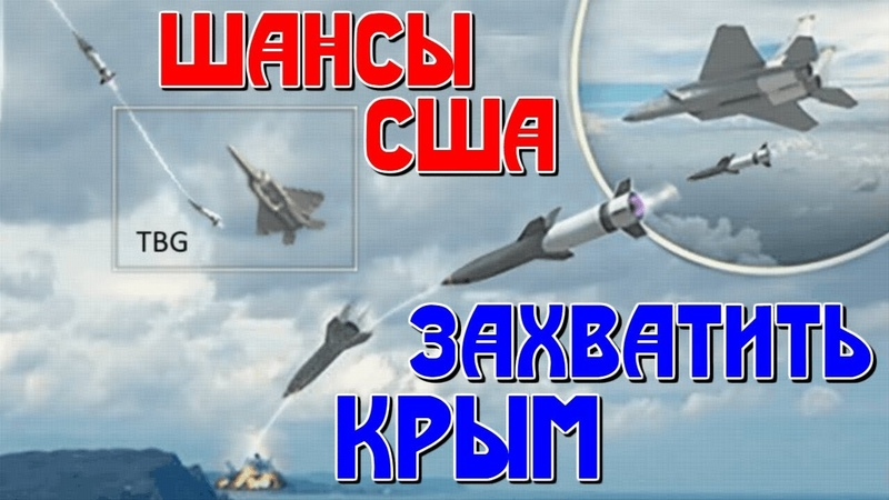 Китайские СМИ оценили шансы США захватить Крым