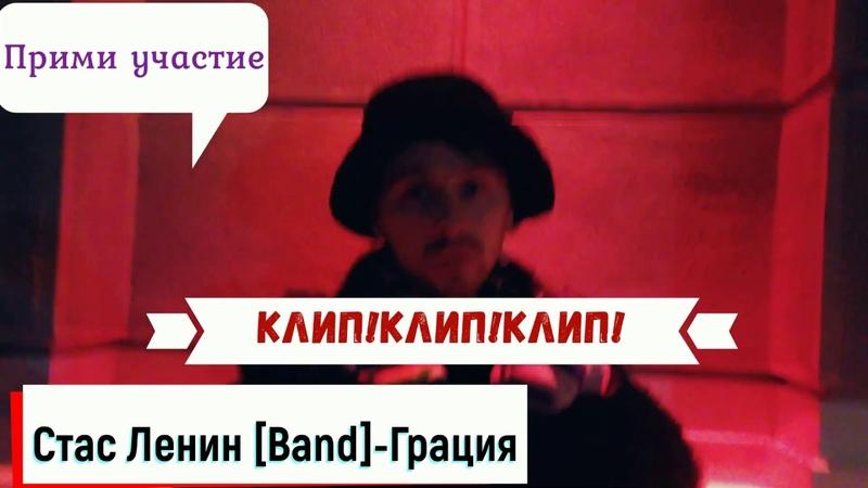 (ПРИМИ УЧАСТИЕ В СЪЕМКАХ КЛИПА) | Одесса |Стас Ленин [Band] - Грация