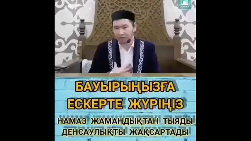 ЖӘННАТУЛ ФИРДАУС on Instagram Бауырыңызға ескерт MP4 .mp4
