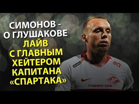 Симонов о Глушакове Лайв с главным хейтером капитана Спартака