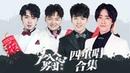 四重唱合集《声入人心男团》Super Vocal Special Edition【湖南卫视官方HD】