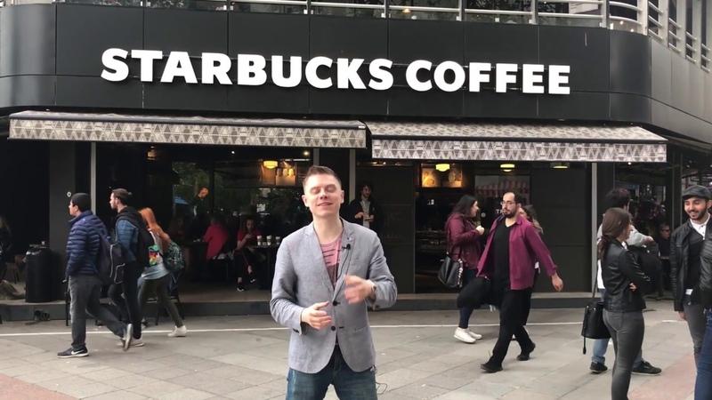 Корпоративная культура Старбакс. 10 ценностей Starbucks. Советы для предпринимателей от Starbucks