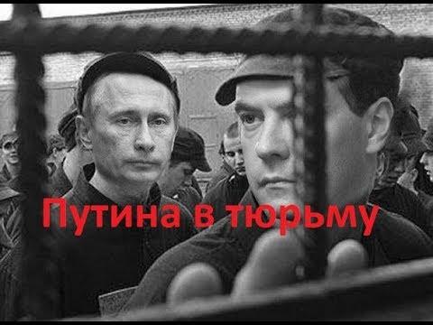 Путина в тюрьму!