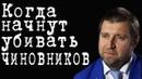Когда начнут убивать чиновников ДмитрийПотапенко