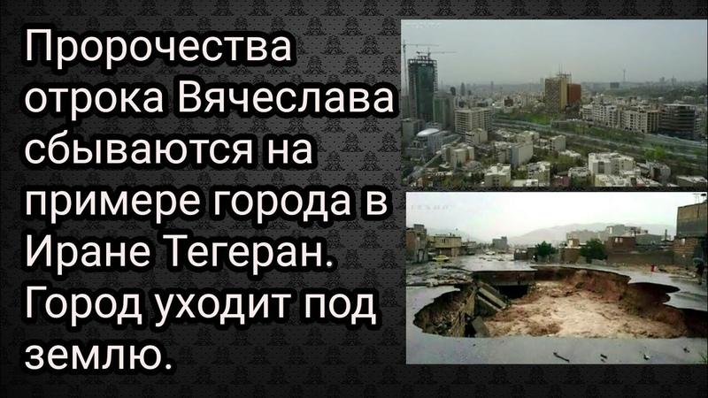Пророчества отрока Вячеслава сбываются на примере города в Иране Тегеран. Город уходит под землю.