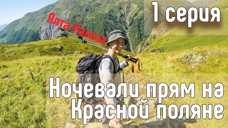Кавказ Бзерпинский Карниз 1 серия