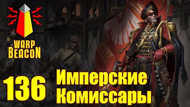 18 ВМ 136 Вахафакты Имперские Комиссары