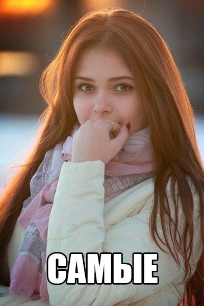 [club127616497| Самые красивые школьницы и студентки ВКонтакте 👉Подписывайся👈 ❤ ]
