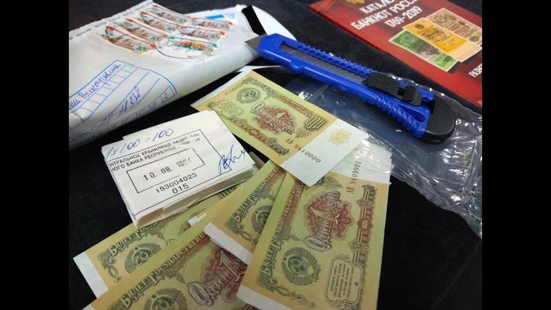 Письмо с корешком рублей СССР из Беларуси - идеальное состояние за четверть века хранения!