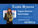 ВЕРНИСЬ автор исполнитель Елена Жукова