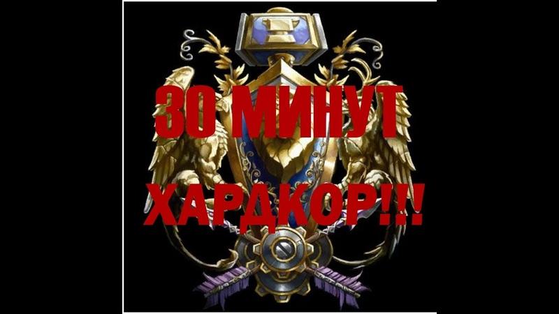 18 Хардкор в 30 минут RiK TV