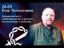 Егор Холмогоров на Русских собраниях Западничество и славянофильство в самосознании и культуре
