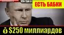 💸 Состояние Путина – не 7 миллионов рублей, а 💰$250 миллиардов